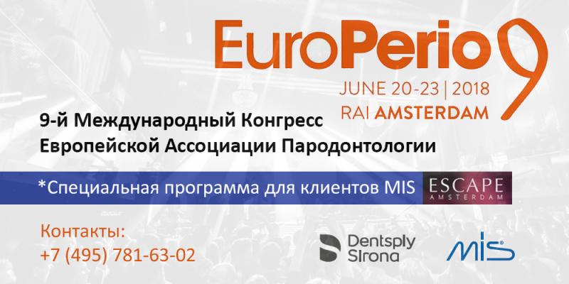 europerio_9
