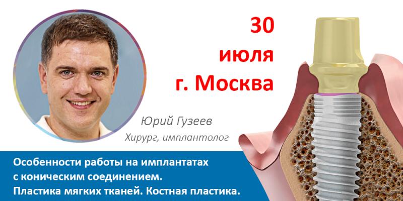 Юрий Гузеев